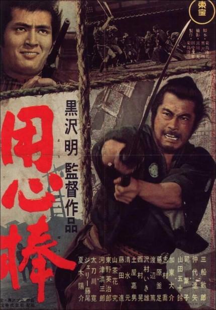 Poster de Yojimbo
