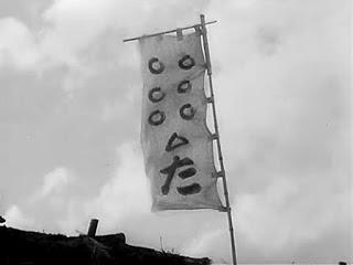 Bandera de Los Siete Samuráis