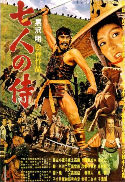 Poster de Los Siete Samuráis